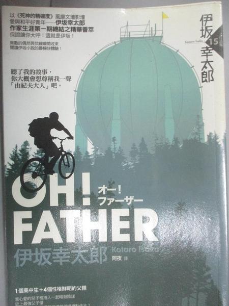 【書寶二手書T1/翻譯小說_KPC】OH! FATHER_伊(土反)幸太郎