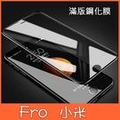 小米 紅米Note8T 紅米Note8Pro 紅米Note7 紅米7 紅米Note6 Pro 紅米6 滿版鋼化膜 玻璃貼 保護貼 滿版玻璃貼
