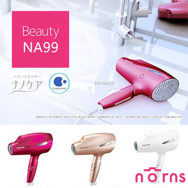 NORNS 【國際牌 EH-NA99 奈米水離子吹風機】日本 智慧控溫模式 NA98後繼款