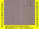 全新書博民逛書店疊加·重現Y206073 姜建忠 著 上海 ISBN:9787567118485 出版2015