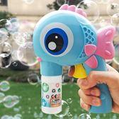 吹泡泡機兒童泡泡槍全自動吹泡泡玩具七彩泡泡水補充液安全無毒