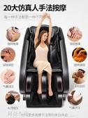 按摩椅 航科家用按摩椅全自動多功能老人按摩器太空艙揉捏推拿電動沙發椅 mks按摩椅