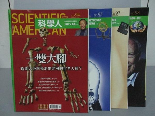 【書寶二手書T8/雜誌期刊_PLU】科學人_94~98期間_4本合售_一雙大腳等