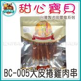寵物FUN城市│甜心寶貝 狗零食系列 BC-005 大皮捲雞肉串8枚入(寵物零食 犬用點心)