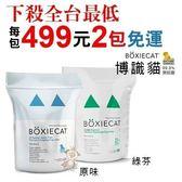 【二包組+免運】*WANG*美國頂級 BOXIECAT《博識貓 黏土凝結貓砂-原味|綠芬》16磅(7.26kg) 獸醫推薦