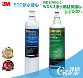 3M DS02 全面級淨水器專用替換濾心 (3DS-F002-5)+3M SQC R樹脂替換濾心