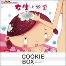 性別小繪本 女生小祕密 (精裝) (附CD) 親子 共讀 繪本 教育 童書 幼兒 學習 知識 *餅乾盒子*