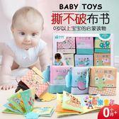嬰兒玩具布書0-3歲撕不爛可咬立體布書籍早教小寶寶6-12個月益智