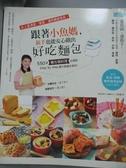 【書寶二手書T1/餐飲_XFW】跟著小魚媽,新手也能安心做出好吃麵包-550張麵包機料理全圖解