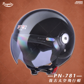 [安信騎士] Penguin海鳥牌 PN-781 PN781 素色 黑 半罩 安全帽 Vespa Gogoro 飛行帽