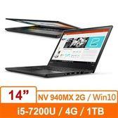 【綠蔭-全店免運】Lenovo T470 20HDA01STW 14吋i5-7200U雙核獨顯Win10效能FHD商務筆電