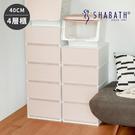 收納櫃 韓國製 置物櫃 衣櫃 塑膠櫃 【G0010】韓國SHABATH Pure極簡主義收納四層櫃40CM(粉色) 收納專科