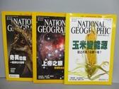 【書寶二手書T6/雜誌期刊_PDT】國家地理雜誌_82~84期間_共3本合售_玉米變能源等