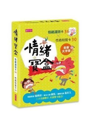 【親子天下】情緒寶盒─情緒識別卡36x性格特質卡30(單卡)
