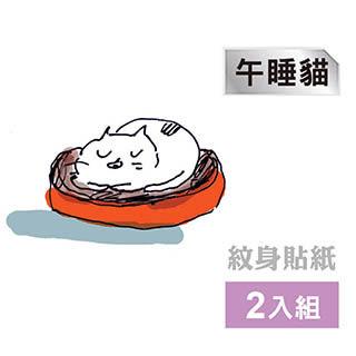 【SofyDOG】美國奧斯潘德 貓奴紋身貼紙-貓媽