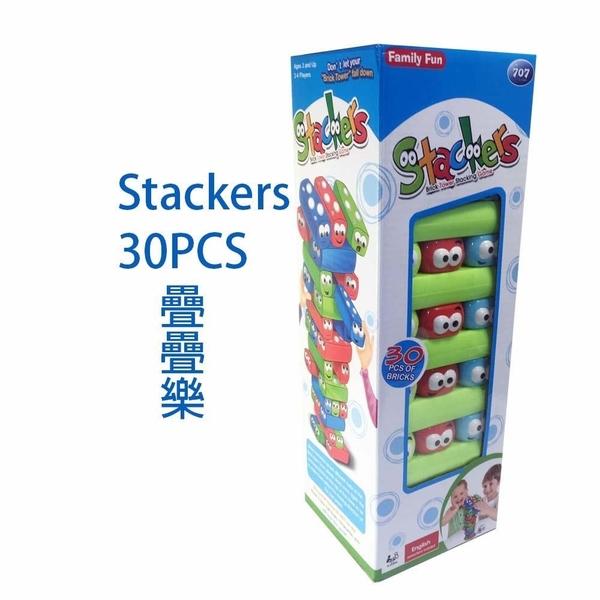 【南紡購物中心】【GCT玩具嚴選】Stackers 30PCS疊疊樂 疊疊樂桌遊