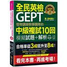 《怪物講師教學團隊的GEPT全民英檢中級複試10回模擬試題+解析》