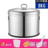304不銹鋼米桶米缸家用防潮防蟲面桶30-20斤裝米桶密封儲米箱50斤 歐亞時尚