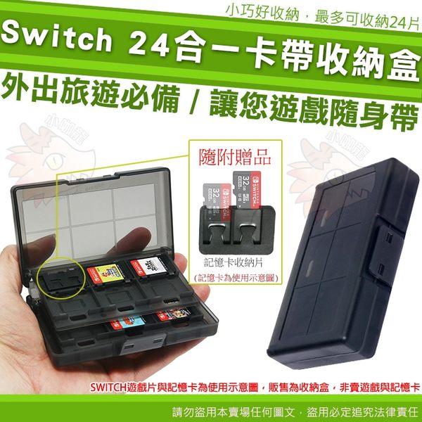 任天堂 SWITCH 遊戲卡帶收納盒 長方形 24in1 24片 收納盒 卡帶收納 遊戲片收納 24合一 遊戲盒 卡帶盒