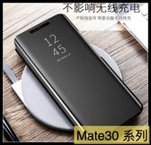 【萌萌噠】華為 HUAWEI Mate30 pro 電鍍鏡面智能支架款保護殼 直立式休眠功能側翻皮套 手機套