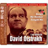 【停看聽音響唱片】【CD】母親之歌:大衛.歐伊斯特拉夫 小提琴