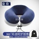 泰國乳膠U型枕辦公午休午睡頸枕飛機旅游頭枕護頸枕靠枕U形頸椎枕