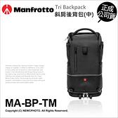 Manfrotto 曼富圖 Tri Backpack M號 MB MA-BP-TM 正成公司貨 3合1斜肩包【6期免運】薪創