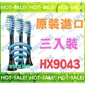 《原裝進口》Philips HX9043 /96 飛利浦音波牙刷 智臻潔淨刷頭組 (HX9924/HX9903適用)