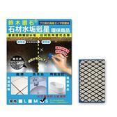 日本鈴木鑽石海綿-石材水垢剋星專用便利包(S型)