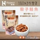 【毛麻吉寵物舖】Hyperr超躍 手作骰子鮭魚 50g-三件組 寵物零食/狗零食/貓零食