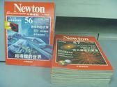 【書寶二手書T2/雜誌期刊_NFV】牛頓_56~67期間_共12本合售_超導體的世界等