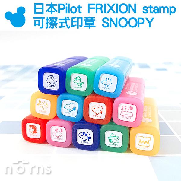 【日本Pilot FRIXION stamp可擦式印章 SNOOPY】Norns 史努比 魔擦擦印 百樂手帳本日記用 可愛日本文具