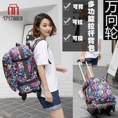 輕便拉桿背包雙肩旅行包女超輕男大容量20寸萬向輪可登機行李箱袋igo「時尚彩虹屋」