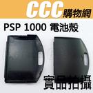PSP 1007 電池蓋 1000機型 後蓋 保護蓋