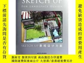 全新書博民逛書店SKETCH UP景觀設計方案 精裝14944 石瑩著 江蘇人民