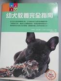 【書寶二手書T9/寵物_EQI】幼犬教養完全指南原價_300_柯蕾特.阿巴揚吉(Colette Arpaillange)