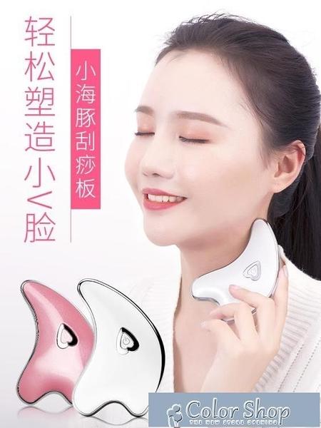 刮痧器 電動小海豚刮痧板面部美容女刮臉神器 快速出貨