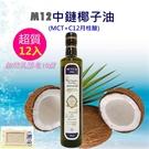 (整箱12瓶)皇冠特級M12中鏈椰子油*12 (MCT+C12月桂酸)~限宅配/加送乳霜皂10個