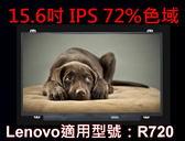 筆電 液晶面板 Lenovo 聯想 R720 15.6吋 72%色域1080P IPS 螢幕 更換 維修