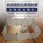 寵物圍欄貓咪鐵絲柵欄室內別墅泰迪比熊隔離欄家用狗狗籠子小型犬 YXS優家小鋪