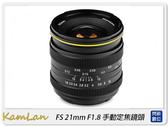 KamLan FS 21mm F1.8 Sony Fujifilm Canon M43 接環 鏡頭 手動定焦(公司貨)
