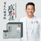 等大人精華版-成男孩 (5入)