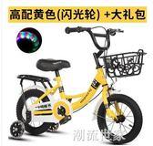 儿童自行车2-3-4-6-7-8-9-10岁宝宝脚踏单车男孩女孩小孩共享童车MBS『潮流世家』