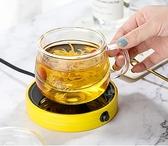 加熱杯墊 恒溫杯墊55度茶杯茶壺暖杯子熱茶器水杯保溫墊玻璃杯加熱底座【快速出貨八折搶購】