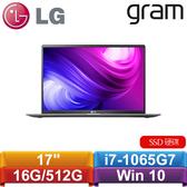 LG Gram 17Z90N-V.AA75C2 17吋 極致輕薄筆電 晨星銀【登錄送真無線耳機 10代CPU筆電】