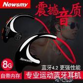 藍芽耳機 運動藍芽耳機無線頭戴式跑步mp3插卡雙耳耳塞入耳腦後掛耳式 野外之家igo