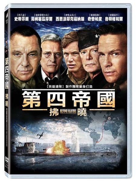 第四帝國:拂曉 DVD (購潮8)