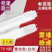 TOYAMA特亞馬 LED雷達微波感應燈管T8 4呎晝光色(白光) 2入組 全暗全亮、微亮全亮 任選【免運直出】
