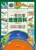 (二手書)一看就懂地理百科:地理奧祕完全圖解