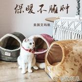 艾瑪凱 貓窩冬季保暖封閉式貓睡袋深度睡眠貓用品四季通用貓咪窩 阿宅便利店YJT